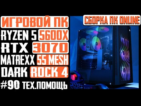 Онлайн-сборка - Игровой ПК (Ryzen 5 5600X, RTX 3070, Matrexx 55 MESH, B550 Aorus Elite, Dark Rock 4)