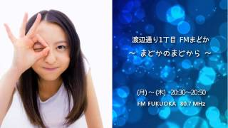 パーソナリティ : HKT48 森保まどか 週替わりメンバー : HKT48 山田麻莉奈.