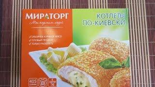 Обзор еды котлеты по-киевски