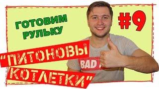 """Чешская кухня готовим рульку ШОУ """"Питоновы котлетки"""""""