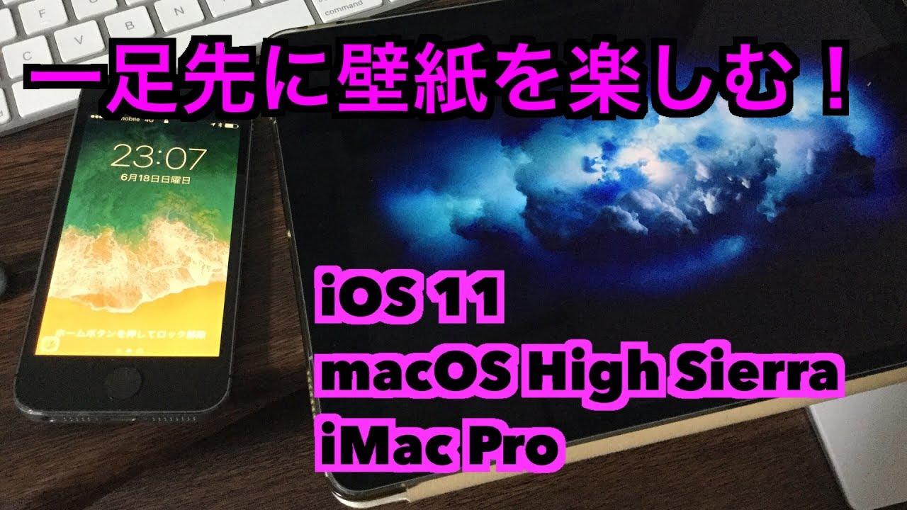 一足先に壁紙を楽しむ Ios 11 Macos High Sierra Imac Pro Youtube