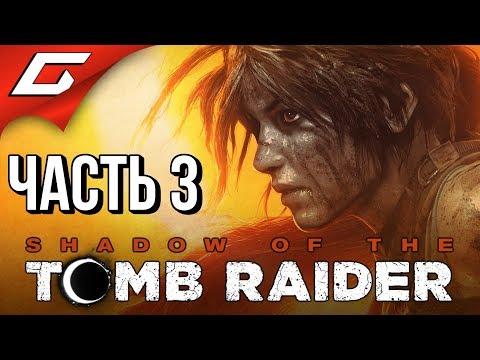 SHADOW Of The TOMB RAIDER ➤ Прохождение #3 ➤ В ПОИСКАХ ПИВ... ЦИВИЛИЗАЦИИ