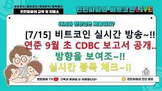 [7/15] 비트코인 실시간 방송~!! 연준 9월 초 …