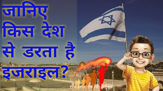 जानिए किस देश से डरता है इजरायल ? | There is also a country that Israel fears (HINDI)