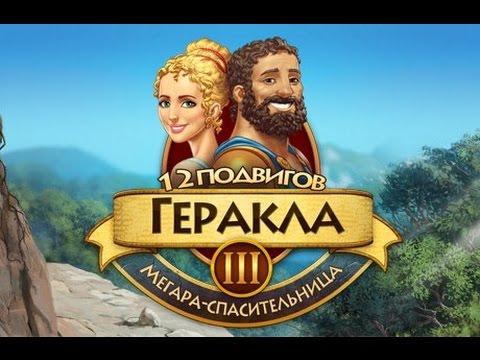 Прохождение игры 12 подвигов Геракла 3 Мегара-спасительница часть 7 (Спасение Геракла)