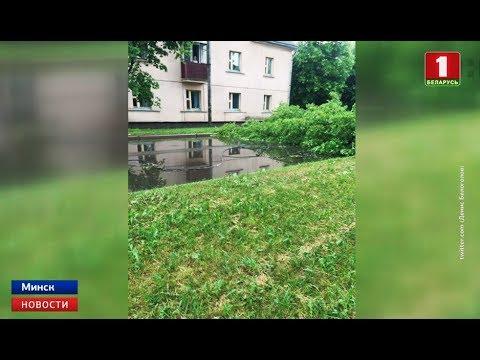 Ливень в Минске: