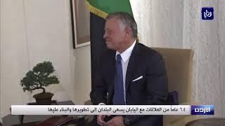 الملك عبدالله الثاني يعود للأردن بعد اختتام زيارة عمل إلى اليابان - (28-11-2018)