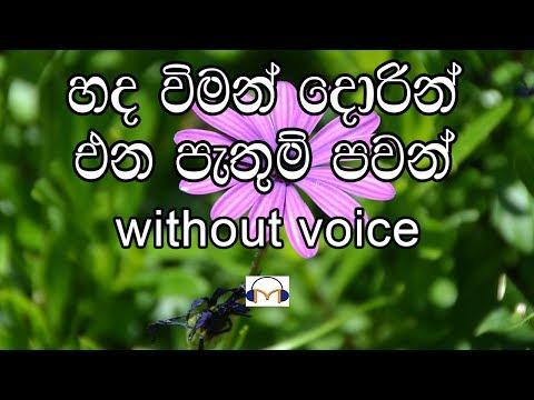 Hada Viman Dorin Karaoke (without voice) හද විමන් දොරින්