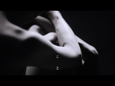 ウソツキ - 本当のこと(MV)