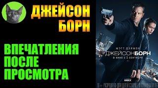 Заметки #127 - Джейсон Борн (Jason Bourne) - впечатления после просмотра фильма