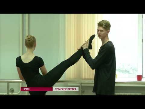 В ТГПУ прошли вступительные экзамены для хореографов