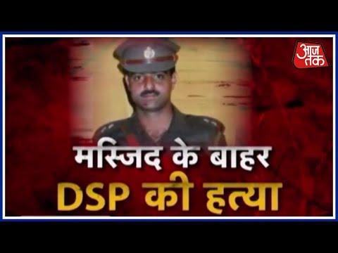 DSP Ayub Pandith Beaten To Death In Kashmir