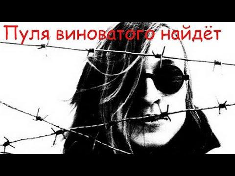 Клип Егор Летов - Пуля виноватого найдет