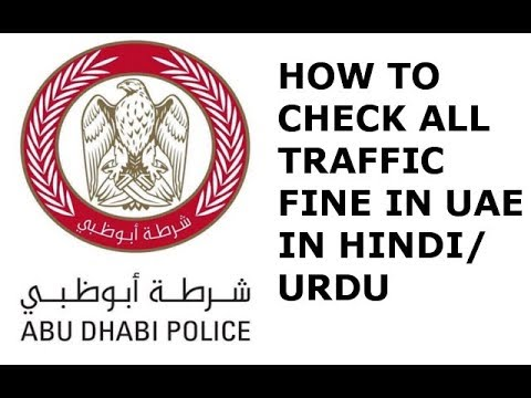 HOW TO CHECK RTA FINE UAE | Abu Dhabi traffic violation fine