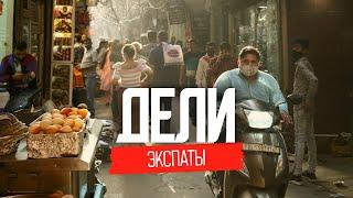 Индия: жизнь наших в Дели | Трущобы, роскошь, нищета | ЭКСПАТЫ