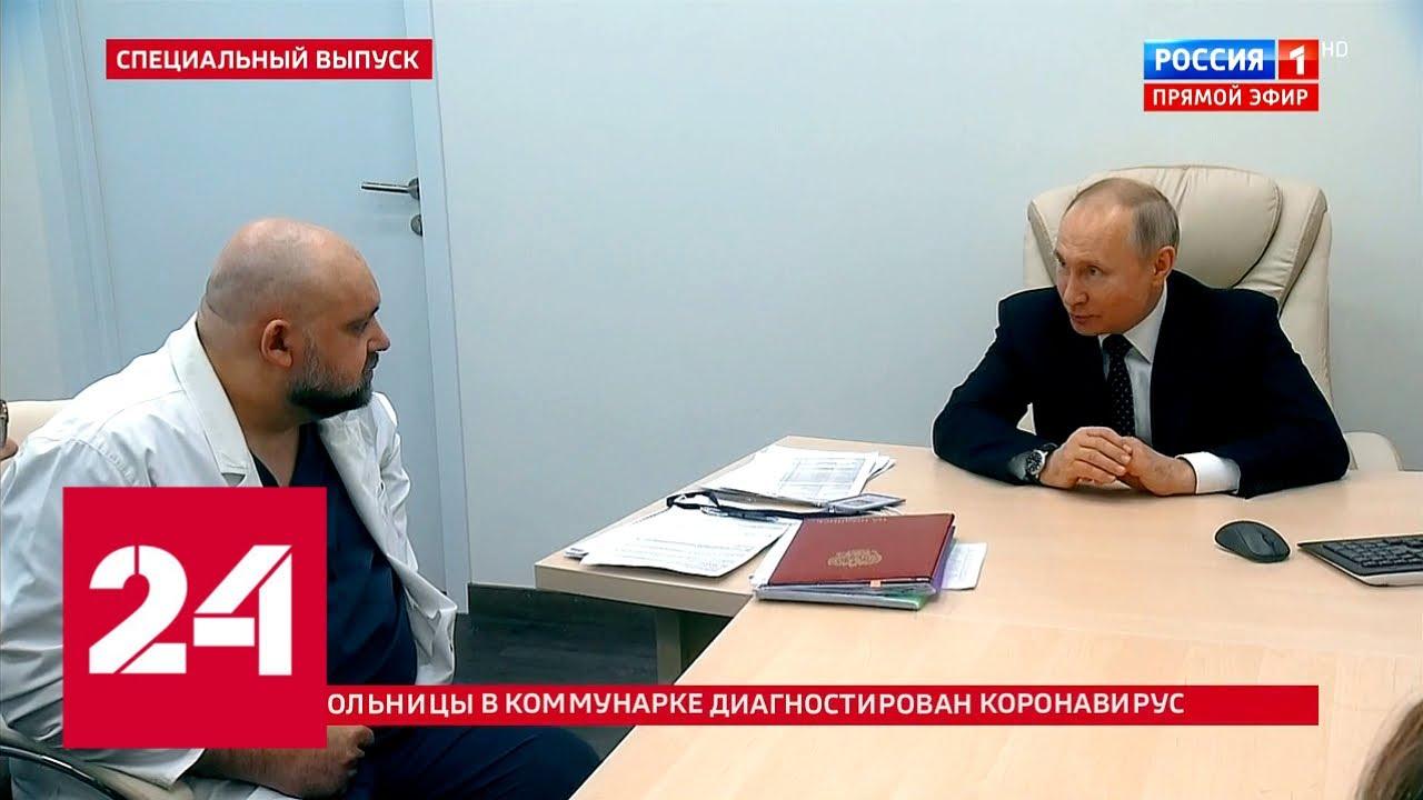 До Пескова экстренно дозваниваются. Проценко, жавший руку Путину, заболел коронавирусом. 60 минут