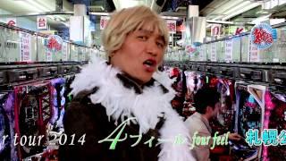 JOE Company サマーツアー 2014 「4フィール -four...