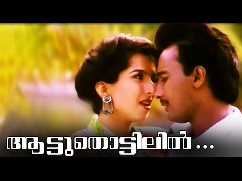 Aattuthottilil Lyrics Malayalam - Poonilamazha Malayalam Movie Songs Lyrics