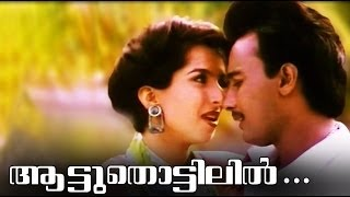 Video Aatuthottilil... | Poonilamazha download MP3, 3GP, MP4, WEBM, AVI, FLV Juni 2017