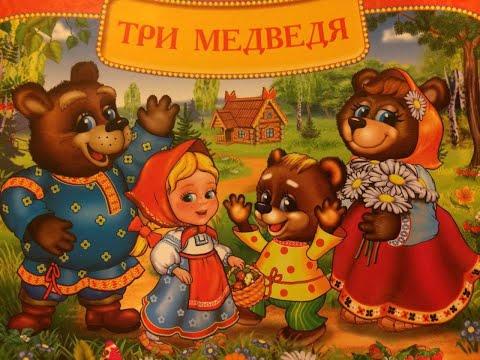 Аудиосказка - Три медведя