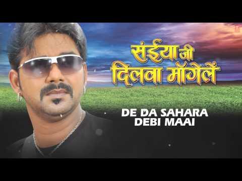 De Da Sahara Debi Maai [ Bhojpuri Audio Single Song ] Saiyan Ji Dilwa Mangelein