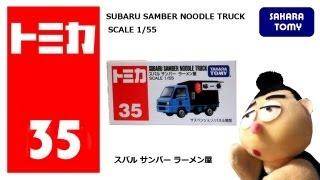 トミカ No.35 スバル サンバー ラーメン屋 TOMICA No.35 SUBARU SAMBER NOODLE TRUCK thumbnail
