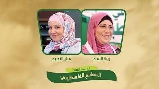 زينة الامام ومنار النعيم - الحلقة الحادية عشر 11