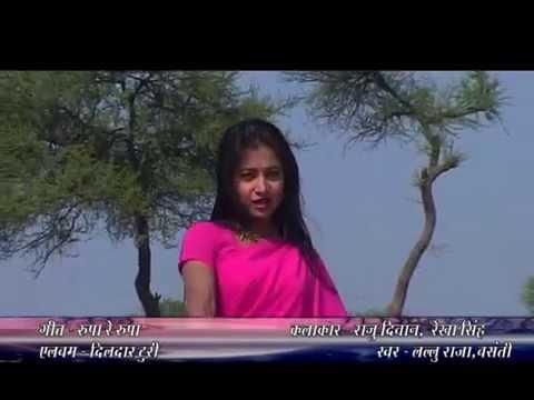 Roopa Re - Dildar Turi - Chhattisgarhi Song