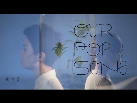 【鄭宜農 feat. 盧凱彤 – Our Pop Song】Music Video
