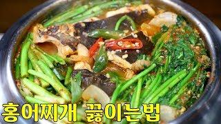 홍어찌개 끓이는법 칼칼하고 감칠맛나게 맛있게 끓이는 황…