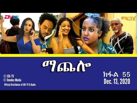 ማጨሎ (ክፋል 55) - MaChelo (Part 55) - ERi-TV Drama Series, Dec. 13, 2020