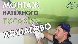 видео Как установить натяжной потолок