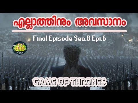 Download രാജകസേര അതിനി ആർക്കാണ്. ആരാണ് അതിനു യോഗ്യൻ. The END of Game of thrones. Sea.8.Epi.6/Malayalam