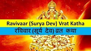 Ravivar Vrat Katha | Sun God Fast story | Sunday Fast Story | रविवार व्रत कथा |सूर्य देव व्रत