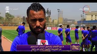 مساء dmc - تصريحات حسام عاشور والاعتذار لجمهور الأهلي بعد خماسية