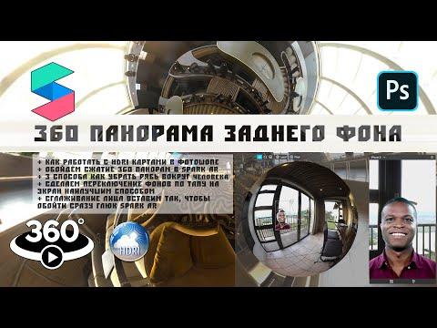 360 панорама заднего фона - сферический хромакей - Spark AR