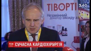 Маріан Зембала. Друга Міжнародна конференція «Реконструктивна хірургія серця» (23.11.17)
