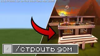 КАК ПОСТРОИТЬ ДОМ ПРИ ПОМОЩИ ОДНОЙ КОМАНДЫ В Minecraft Pe 1.13.0.13