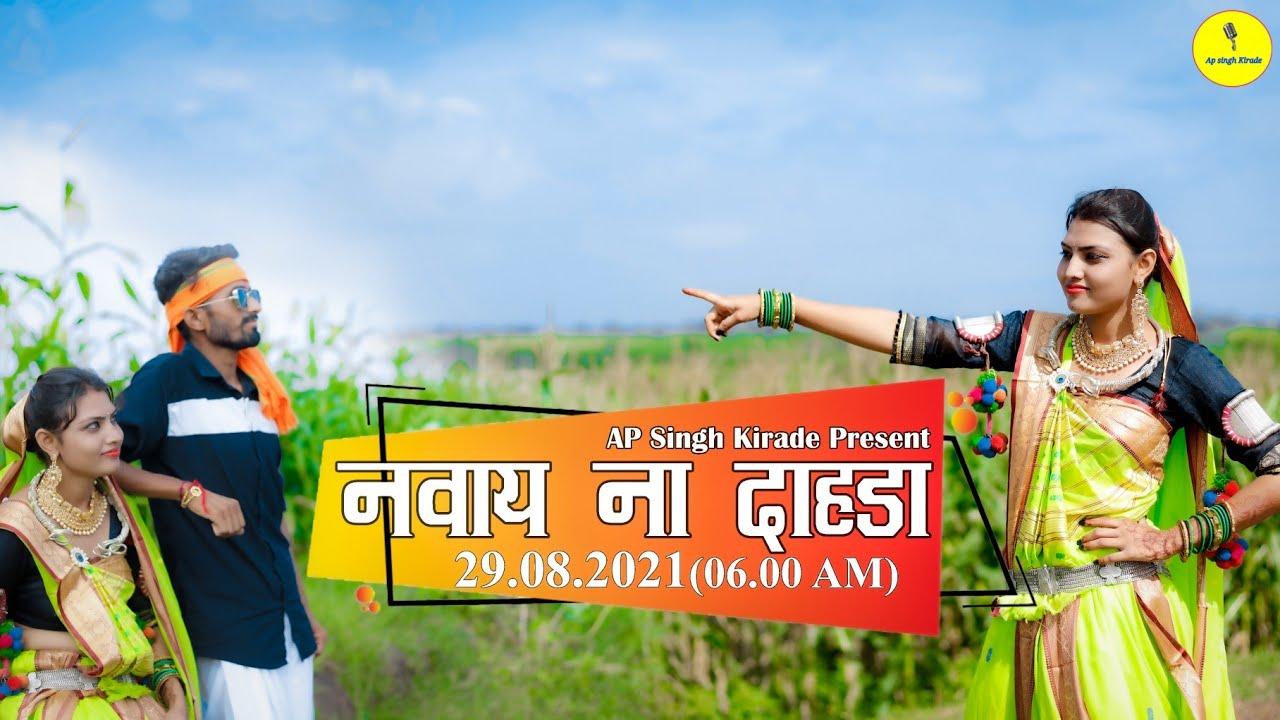 नवाय ना दाहड़ा Teaser Aadiwasi Naway Video Sanjay Kirade & Kajal Solanki Ap Singh Kirade
