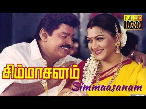Simmasanam | Vijayakanth,Kushboo, Manthra, Radhika