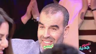 #Omour_Jedia S03 Ep23 | فوزي في بالو في غناية راب فيبالوا الكابو... أرورو