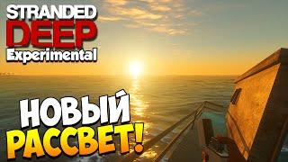 Stranded Deep Experimental | Новый рассвет! (обновление 0.05.E2)