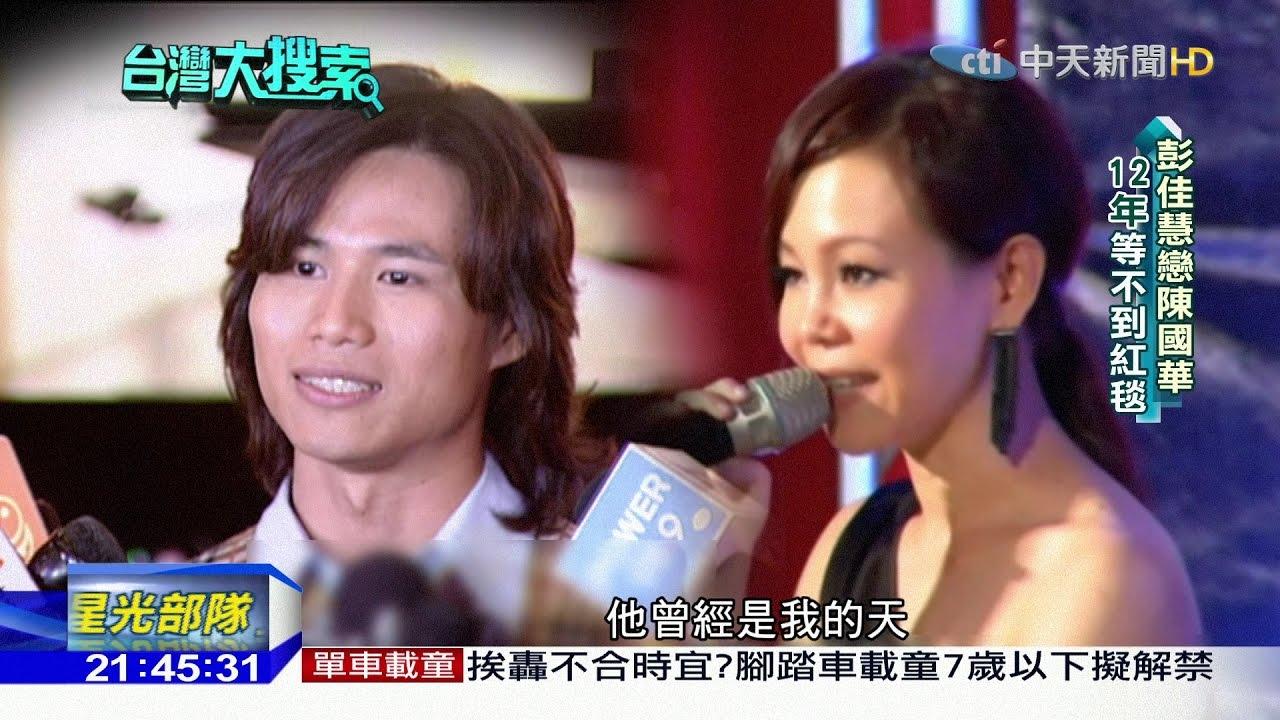 2016.12.10臺灣大搜索/彭佳慧戀陳國華 12年等不到紅毯 - YouTube