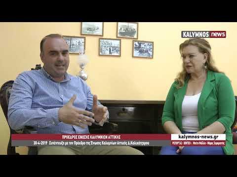 30-4-2019 Συνέντευξη με τον Πρόεδρο της Ένωσης Καλυμνίων Αττικής Δ.Καλικάτζαρου