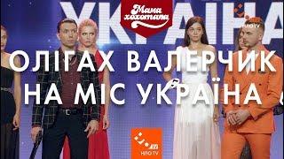 Олігарх Валерчік на Міс Україна| Шоу Мамахохотала | НЛО TV