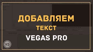 16. Как добавить текст на видео в Sony Vegas 13