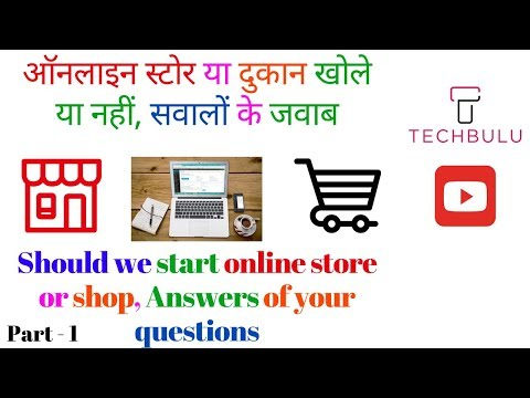 Should we start online store or not - Lets Discuss - Step by step - Part 1