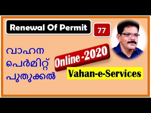 Vehicle Renewal of Permit-വാഹന പെർമിറ്റ് പുതുക്കൽ Online Vahan E-Services-2020