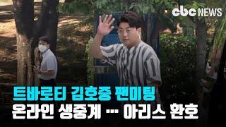 트바로티 김호중 팬미팅, 온라인 생중계 … 아리스 환호 | CBCNEWS, CBC뉴스