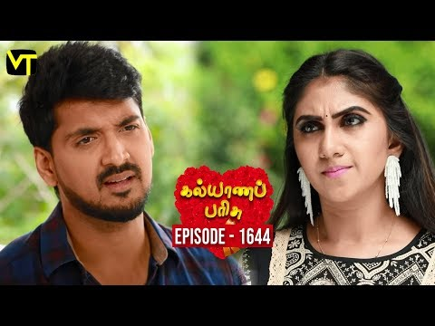 Kalyana Parisu Tamil Serial Latest Full Episode 1644 Telecasted on 29 July 2019 in Sun TV. Kalyana Parisu ft. Arnav, Srithika, Sathya Priya, Vanitha Krishna Chandiran, Androos Jessudas, Metti Oli Shanthi, Issac varkees, Mona Bethra, Karthick Harshitha, Birla Bose, Kavya Varshini in lead roles. Directed by P Selvam, Produced by Vision Time. Subscribe for the latest Episodes - http://bit.ly/SubscribeVT  Click here to watch :   Kalyana Parisu Episode 1643 https://youtu.be/lKuuGOU-kYw  Kalyana Parisu Episode 1642 https://youtu.be/eJj_LF7QEg4  Kalyana Parisu Episode 1641 https://youtu.be/Wv56djfBB64  Kalyana Parisu Episode 1640 https://youtu.be/Fw4gf6bFhrM  Kalyana Parisu Episode 1639 https://youtu.be/-Knx7sZrrzQ  Kalyana Parisu Episode 1638 https://youtu.be/Vm6Rt_j56Eg  Kalyana Parisu Episode 1637 https://youtu.be/4erNm7MSwgw  Kalyana Parisu Episode 1636 https://youtu.be/VFi-YL-TmwA  Kalyana Parisu Episode 1635 https://youtu.be/8ERadpf7MJk  Kalyana Parisu Episode 1634 https://youtu.be/jV4KObGnE8k  Kalyana Parisu Episode 1633 https://youtu.be/A2nXk-ToGsI  Kalyana Parisu Episode 1632 https://youtu.be/JyLLq7IIxB8   For More Updates:- Like us on - https://www.facebook.com/visiontimeindia Subscribe - http://bit.ly/SubscribeVT